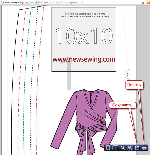 Как распечатать готовую выкройку