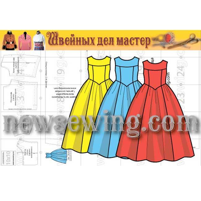Выкройка нарядного платья для