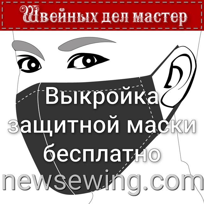 Защитная маска своими руками! Выкройки маски бесплатно!