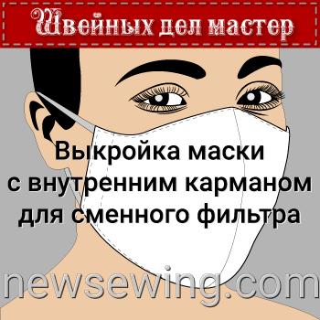 Выкройка маски с внутренним карманом для сменного фильтра